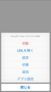 cloudpi-4